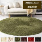 ラグマット おしゃれ 洗える シャギーラグ カーペット 床暖房 ホットカーペット対応 軽い 6畳 丸型 円形 直径185cm
