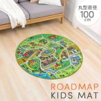 子供 ベビー キッズ ラグ 道路 カーペット プレイマット デスクマット キッズラグ ロードマップ 男の子 女の子 子供部屋 丸型