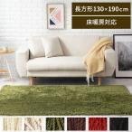 ラグマット おしゃれ 洗える シャギーラグ カーペット 床暖房 ホットカーペット対応 軽い 長方形 3畳用 130×190cm