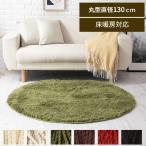 シャギーラグ - ラグマット おしゃれ 洗える シャギーラグ カーペット 床暖房 ホットカーペット対応 軽い 6畳 丸型 円形 直径130cm