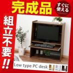 【完成品】 ライティングビューロー コンパクト 北欧 おしゃれ PCデスク パソコンデスク 机 家具 インテリア マルチデスク 学習机 勉強机 おすすめ 幅74cm