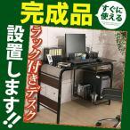 【完成品】【開梱設置サービス付き】 ガラスパソコンデスク PCデスク PCラック