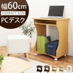 デスク 机 パソコン pc 学習机 スリム 木製 60cm幅 プリンター 収納 キャスター 小さめ おしゃれ 一人暮らし