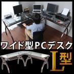 パソコンデスク ガラスパソコンデスク ワーク L字