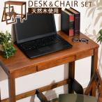 パソコンデスク PCデスク PCチェアー おしゃれ ハイタイプ 収納 木製 シンプル コンパクト 作業机 机 椅子 2点セット 幅80cm