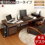 パソコンデスク PCラック ロータイプ パソコンラック