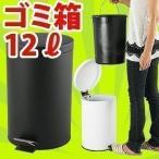 ごみ箱 ゴミ箱(ゴミ箱/ごみ箱) ダストボックスおしゃれ ペダル バケツ 白 黒 12L