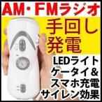 ラジオ 懐中電灯 充電式 LEDライト 防災・非常用ラジオ
