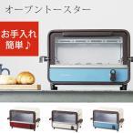 【ポイント10倍】 オーブントースター 家電 調理器具 オーブン トースター キッチン家電 グリルプレート