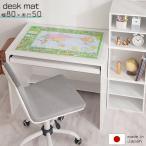学習机用 デスクマット デスクパッド デスクシート マット 子供 おしゃれ かわいい 天板保護 机シート 地図 日本製 国産 小サイズ
