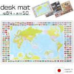 学習机用 デスクマット デスクパッド デスクシート マット 子供 おしゃれ かわいい 天板保護 机シート 地図 日本製 国産 大サイズ