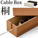 ケーブルボックス 桐木製 アジアン