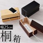 ケーブルボックス コード収納 配線収納 配線ケーブル ケーブルカバー 配線コードケース おしゃれ 木製 桐材 小サイズ
