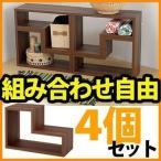 収納棚 収納ラック 収納ボックス 木製 スリム ディスプレイ かわいい おしゃれ キッチン リビング 隙間収納 間仕切り 4個セット