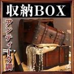 小物入れ おしゃれ 宝箱 木製 木箱 大箱 小箱 セット アイデアグッズ 装飾品 小道具 北欧 ブラウン セット販売