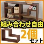 収納棚 収納ラック 収納ボックス 木製 スリム ディスプレイ かわいい おしゃれ キッチン リビング 隙間収納 間仕切り 2個セット
