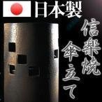 傘立て 傘たて 傘立 陶器 おしゃれ 和風 陶器製傘立て 玄関 スリム デザイン アンブレラスタンド おすすめ 日本製 格子彫タイプ
