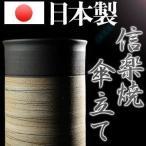 傘立て 傘たて 傘立 陶器 おしゃれ 和風 陶器製傘立て 玄関 スリム デザイン アンブレラスタンド おすすめ 日本製 ストリームタイプ