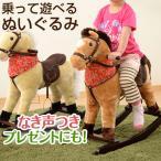 木馬 おもちゃ のりもの 乗り物 乗用 ロッキング ぬいぐるみ ベビー キッズ 大きい 人気 おすすめ インテリア 3歳