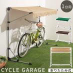 自転車置き場 屋根 サイクルガレージ 自転車収納