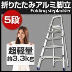 折りたたみ 脚立 折りたたみ脚立 アルミ製 作業台 はしご兼用脚立 ステップラダー おしゃれ 軽量 5段