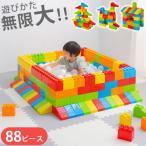 知育玩具 パズル ブロック 積木 88ピース 大サイズ 大型 1歳 2歳 3歳 安心 安全 かわいい 子供 キッズ ベビー おもちゃ プレゼント