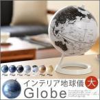 地球儀 幅20.5cm アンティーク おしゃれ インテリア 雑貨 ディスプレイ 卓上 コンパクト 大きい プレゼント ギフト 贈り物 大サイズ ポイント10倍