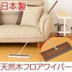 フロアワイパー 床掃除 クリーナー フローリング 人気 おすすめ 掃除グッズ モップ 4904771817002 ポイント10倍 日本製