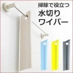 水切りワイパー お風呂 バス用品 掃除道具 洗車 社用 シリコンワイパー 結露 鏡 ガラス スキージー スクイジー 幅27cm