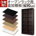 収納ラック 木製 書棚 本収納 ラック 棚板 追加 幅41.4cm 収納棚 棚 たな コミック収納 多目的ラック収納 ウォールナット ダークブラウン ホワイト 白