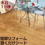 日本製 木目調 床タイル DIY フロアシート フロアマット フローリング 模様替え リフォーム カーペット 床材 おしゃれ 滑り止め 敷き床 傷