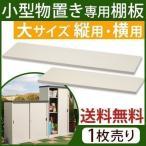 【送料無料】棚板 棚 たな 収納 スチール