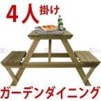 ガーデンテーブル ベンチ 木製 ガーデンベンチ 木製ガーデンテーブル おしゃれ 北欧風 机 シンプル インテリア 屋外 アウトドア ガーデン