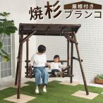 木製 ブランコ 屋外 DIY ベンチ チェア ガーデンチェアー DIY ガーデンファニチャー 屋根付き 焼杉 子供 大人 家族 二人乗り 焼杉