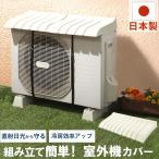 室外機カバー カバー エアコンカバー 室外機 日本製 室外機用 i-235
