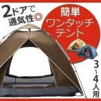 ファミリーテント キャンプ用品 ワンタッチテント 3シーズン用 ドームテント 2人 3人 4人 グランドシート