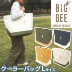 トートバッグ キャンバス Lサイズ 保冷機能 ファスナー付き ショッピングバッグ ハンドバッグ 手さげ アウトドア おしゃれ