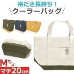 トートバッグ キャンバス Mサイズ 保冷機能 ファスナー付き ショッピングバッグ ハンドバッグ 手さげ アウトドア おしゃれ