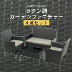 4点セット 屋外テーブル 椅子 屋外ベンチ 樹脂 チェア ガーデンテーブル ラタン調 セット ガーデンソファ ガーデンベンチ 人工ラタン テーブルセット