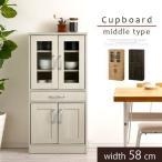 食器棚 ミドルタイプ おしゃれ 食器 収納 キッチンボード キッチンラック 扉付き 可動棚 ガラス扉 コンパクト