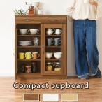 食器棚 ロータイプ 薄型 ミニ食器棚