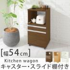 レンジ台 キッチンワゴン おしゃれ 食器棚 キッチン収納 キッチンラック おすすめ 幅54cm