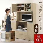 食器棚 おしゃれ 北欧 キッチンボード レンジ台 コンセント付き 引き出し キャスター 収納 炊飯器 90cm 幅 ハイタイプ