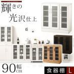 食器棚 おしゃれ ロータイプ 収納 キッチンボード 90cm幅 目隠し カップボード キッチン リビング 家具 モダン