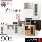 ショッピング食器 食器棚 レンジ台 ロータイプ キッチン 可動棚 コンセント