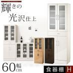 食器棚 おしゃれ ハイタイプ 引き出し 収納 キッチンボード 60cm幅 目隠し カップボード キッチン 家具 モダン
