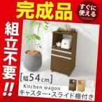 【完成品】 レンジ台 キッチンワゴン おしゃれ 食器棚 キッチン収納 キッチンラック おすすめ 幅54cm