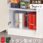 【ポイント10倍】 バケツ トタン 日本製 送料無料 米びつ こめびつ 米櫃 ライスストッカー