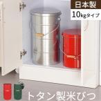 米びつ 米櫃 トタン バケツ おしゃれ 10kg 密閉 虫よけ 防虫 計量カップ付き 缶 ライスストッカー 米 保存 入れ物 10kg用 お米入れ 一人暮らし
