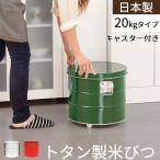 米びつ 米櫃 トタン バケツ おしゃれ 20kg キャスター付 密閉 虫よけ 防虫 計量カップ付き 缶 ライスストッカー 米 保存 入れ物 20キロ お米入れ